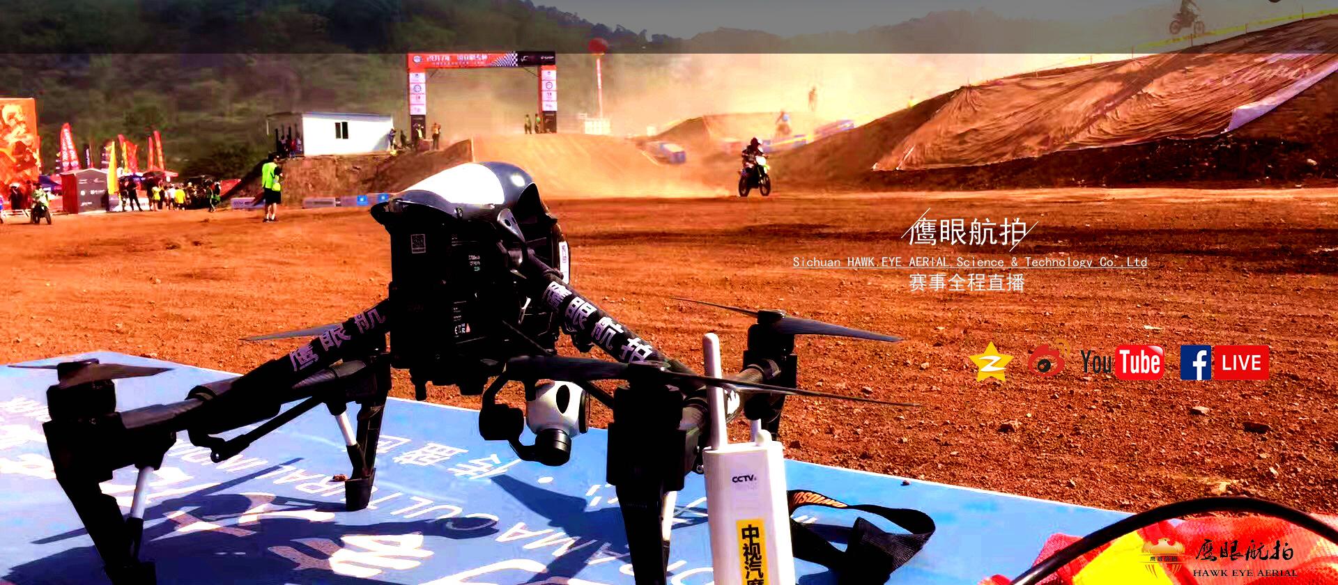 成都航拍公司,VR全景航拍,无人机航拍